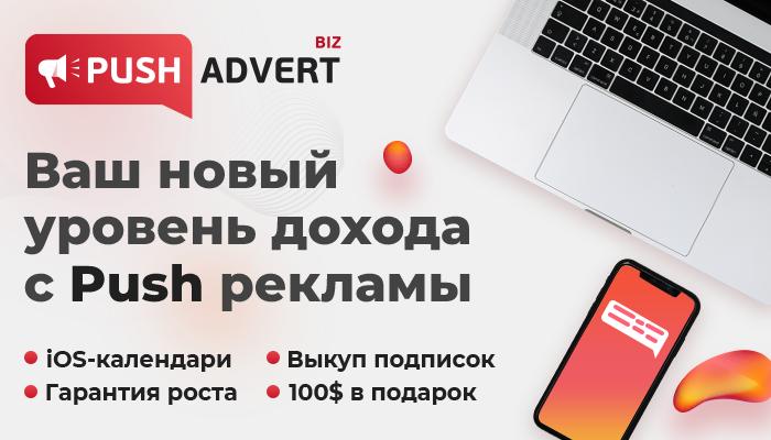 https://pushadvert.biz/landings/_Push_Advert-1-banner.png